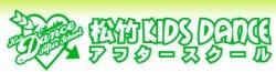 松竹KIDS DANCE アフタースクール