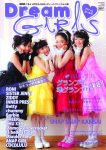 Dream Girls 2014WINTER Vol.4表紙