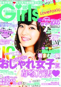 GirlsTribe 2014vol.2表紙