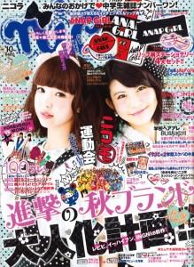nicola2013-10表紙