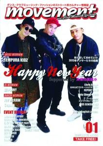 movement2015年1月号 表紙