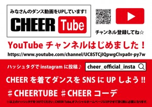 CHEER-TUBE-POP1