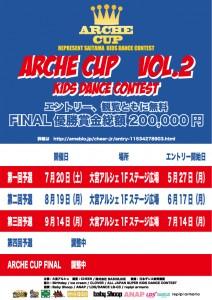 arche-cup-vol2