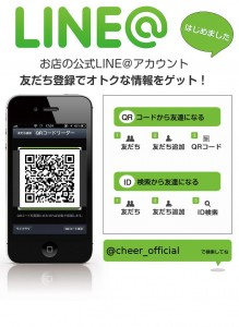 cheer_official01