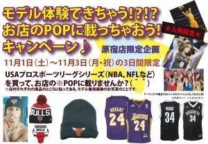 NBA-POP-[更新済み]