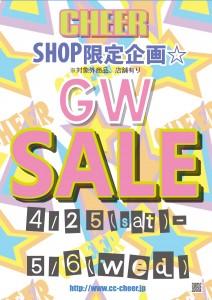 2015GW-sale