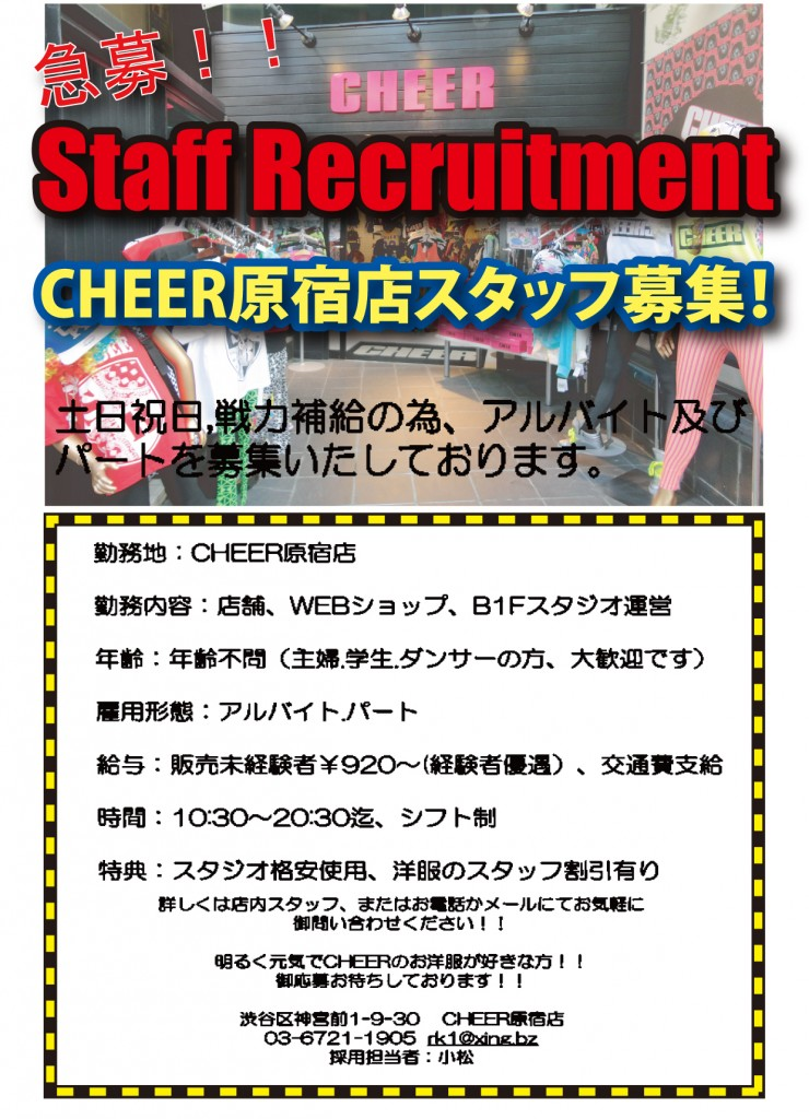 staff-recruitment