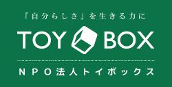 NPO法人 TOY BOX