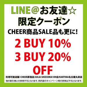 LINE-COUPON-23buy