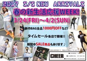 2017-3-24shinseikatsu