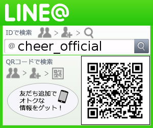 cheer_official_green