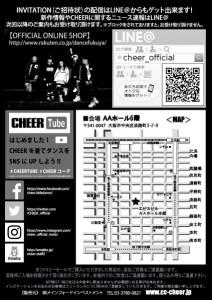 A5たて_裏2017-3-osakaFS-F