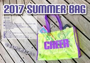 2017-summertote